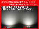【単体での購入不可】 ナンバー灯 2個1セット用 2連⇒3連の増発オプション 2連の1.5倍の光量 LED 日亜 雷神