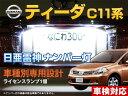 ナンバー灯 LED 日亜 雷神 ティーダ C11系