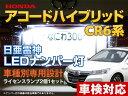 ナンバー灯 LED 日亜 雷神 アコードハイブリッド CR6 CR7系