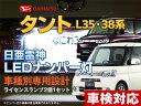ナンバー灯 LED 日亜 雷神 タント/タント カスタム L35/L36/L37/L38系