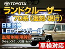 ナンバー灯 LED 日亜 雷神 ランドクルーザー/ランクル 70系 復刻