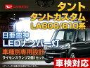 ナンバー灯 LED 日亜 雷神 タント/タント カスタム LA600/610系