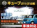 ナンバー灯 LED 日亜 雷神 キューブ Z11系/Z12系