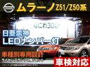 ナンバー灯 LED 日亜 雷神 ムラーノ Z50系/Z51系