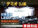 ナンバー灯 LED 日亜 雷神 デミオ DJ系