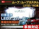 ナンバー灯 LED 日亜 雷神 ムーブ/ムーブカスタム LA150/160系