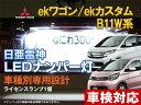 ナンバー灯 LED 日亜 雷神 eKカスタム/eKワゴン B11W系