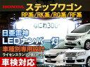 ナンバー灯 LED 日亜 雷神 ステップワゴン RF3/4/5/6/7/8/RG/RK/RP系