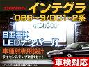 ナンバー灯 LED 日亜 雷神 インテグラ DB6/7/8/9/DC1/2系
