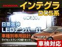 ナンバー灯 LED 日亜 雷神 インテグラ DC5系