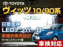 ショッピングビッツ ナンバー灯 LED 日亜 雷神 ヴィッツ 10系/90系(ビッツ/ビィッツ)