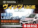 ナンバー灯 LED 日亜 雷神 ヴィッツ 130系(ビッツ/ビィッツ)