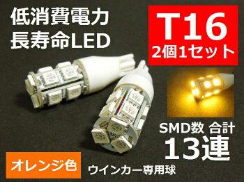 ウインカー LED T16 超高輝度13連SMD オレンジ アンバー【メール便送料無料】ウインカー(ウェッジ球・シングル)LEDバルブ2個1セット 自作 LED化 汎用 LEDウィンカー