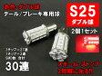 S25 LED ダブル レッド 30連 テールランプ ブレーキランプ BAY15d