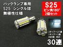 S25 LED シングル ホワイト 30連 バックランプ
