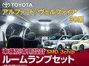車種専用設計 LED ルームランプ 30系 ヴェルファイア アルファード ハイブリッドOK 3チップ5050SMD仕様