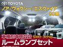 ノア ヴォクシー エスクァイア 80系 LED ルームランプ 車種専用設計 トヨタ 3チップ5050SMD仕様