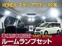 ショッピングステップワゴン LEDルームランプ ステップワゴン ステップワゴンスパーダ RP系 LED ルームランプ セット 3chip SMD ステワゴ専用設計LEDルームランプ