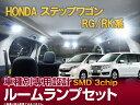 ショッピングステップワゴン LEDルームランプ ステップワゴン ステップワゴンスパーダ RG系 RK系 LED ルームランプ セット 3chip SMD ステワゴ専用設計LEDルームランプ