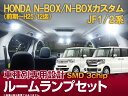 NBOX LEDルームランプ/N BOX+ LEDルームランプ NBOX カスタム LEDルームランプ 前期 LED ルームランプ セット 3chip SMD N-BOX 前期専用設計LEDルームランプ