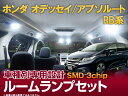 LEDルームランプ オデッセイ RB1/RB2/RB3/RB4系 LED ルームランプ セット 3chip SMD オデッセイ専用設計LEDルームランプ