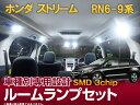 LEDルームランプ ストリーム RN6/7/8/9系 LED ルームランプ セット 3chip SMD ストリーム専用設計LEDルームランプ