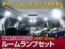LEDルームランプ ムーブ ムーブカスタム L150/160/175/185/LA100/110系 LED ルームランプ セット 3chip SMD ムーヴ ムーブカスタム 専用設計LEDルームランプ