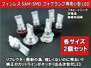 フォグランプ LED 「SAM-SMD ホワイト」(T20/H7/H8/H3/H11/H16/HB3/HB4/PSX24W/PSX26W/H1/H3C/H3a/H3d)2個1セット