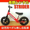 【レンタル延長1ヶ月】ストライダー STRIDER 幼児用ペ...