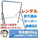 【3ヶ月レンタル】耐重量65kg スーパー鉄棒65 室内用折...