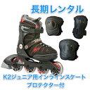 【5ヶ月レンタル】K2ジュニア用インラインスケート SK8 HERO PACK SKATE プロテクター付