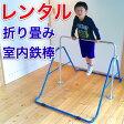 【延長1ヶ月】折りたたみ室内用健康鉄棒FM1524・FM1534/福島発條製作所