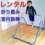 【1ヶ月レンタル】折りたたみ室内用健康鉄棒FM1524・FM1534/福島発條製作所