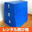 【2週間レンタル】クッション跳び箱ZETT(ゼット)ZT1002跳箱