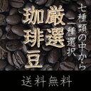 *【ネコポス対応】7種類の中からお好きなの2種類選択!!コーヒー豆のお試し福袋