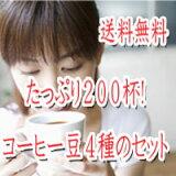 たっぷり200杯!コーヒー豆4種類のセット(500g×4)