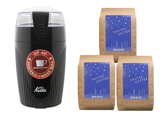 * 48% off Carita electric mill OT-40 and coffee beans 3 kinds set!