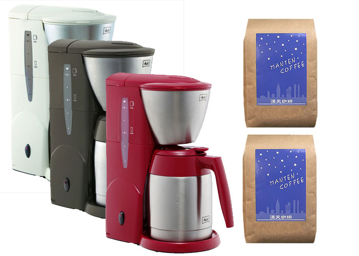 * アロマサーモステンレス coffee makers and coffee beans 2 type set