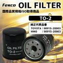 セット売20個 FILT オイルフィルター TO-2 オイルエレメント トヨタオイルフィルター 自動車部品