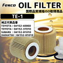 セット売10個 FILT オイルフィルター TE-1 オイルエレメント トヨタオイルフィルター 自動車部品
