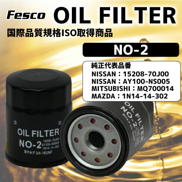 【メーカー直送品・代引不可】NO-2 オイルフィルター ニッサン車用適合オイルエレメント ISO