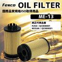 セット売10個 FILT オイルフィルター ME-13 オイルエレメント 三菱ふそうオイルフィルター 自動車部品
