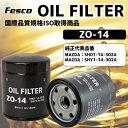 セット売10個 FILT オイルフィルター ZO-14 オイルエレメント マツダオイルフィルター 自動車部品