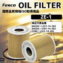 セット売10個 FILT オイルフィルター ZE-1 オイルエレメント マツダオイルフィルター 自動車部品