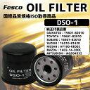 セット売20個 FILT オイルフィルター DSO-1 オイルエレメント ダイハツオイルフィルター 自動車部品
