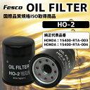 FILT オイルフィルター HO-2 オイルエレメント ホンダオイルフィルター 自動車部品