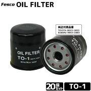 セット売20個 オイルフィルター TO-1 オイルエレメント トヨタ/スバル用 品質保証ISO/TS16949