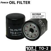 セット売10個 オイルフィルター TO-2 オイルエレメント トヨタ/ヒノ用 品質保証ISO/TS16949