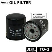 セット売20個 オイルフィルター TO-2 オイルエレメント トヨタ/ヒノ用 品質保証ISO/TS16949