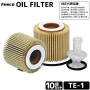 セット売10個 オイルフィルター TE-1 オイルエレメント トヨタ/ダイハツ用 品質保証ISO/TS16949